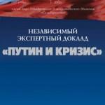 Путин и кризис