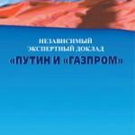 Путин и Газпром