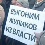 Митинг в Ярославле за прямые выборы мэра 7 декабря