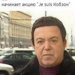 "Акция ""я -Кобзон!"""