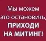 В Ярославле 7 декабря на пл. Мира состоится митинг в защиту всенародных выборов мэра.