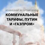 """Коммунальные тарифы, Путин и """"Газпром"""""""