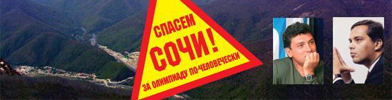 Борис Немцов, Владимир Милов: Сочи и Олимпиада
